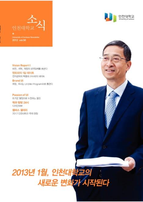 인천대소식지 56호