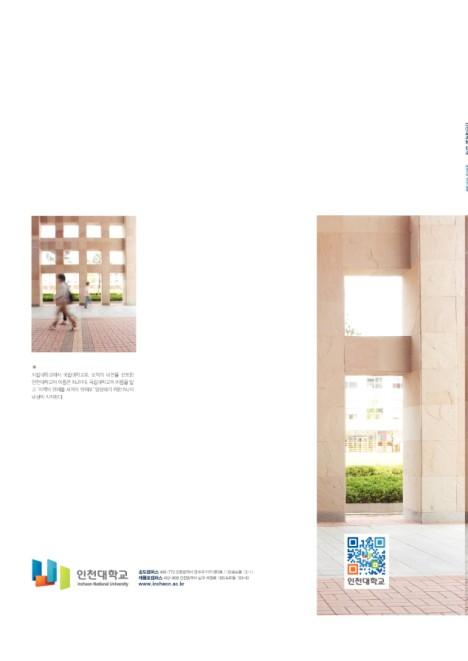 인천대소식지 58호