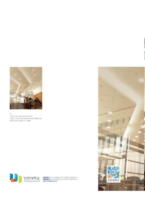 인천대소식지 59호