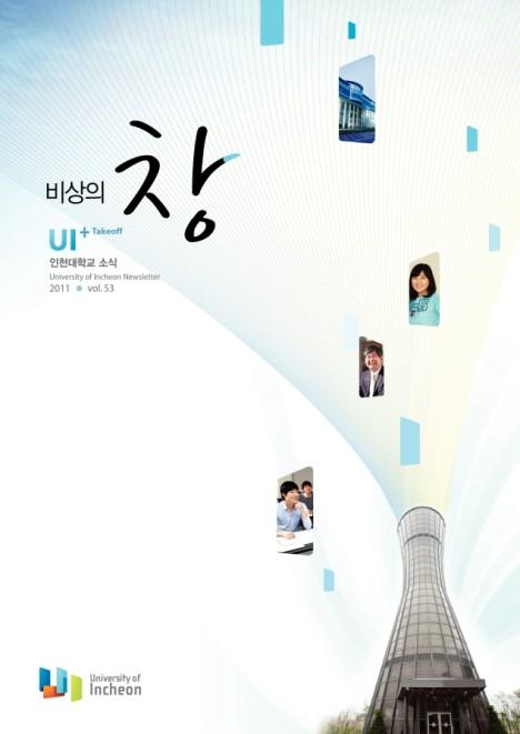 인천대소식지 53호