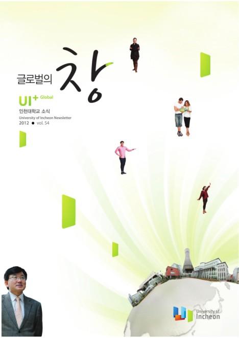 인천대소식지 54호