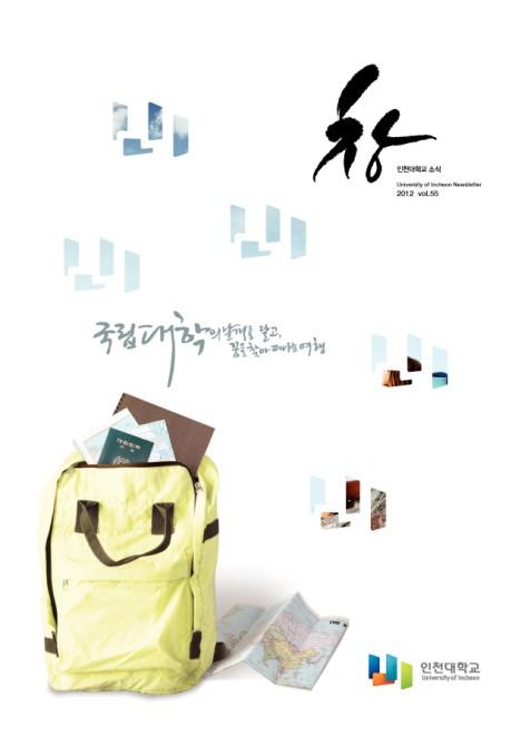 인천대소식지 55호