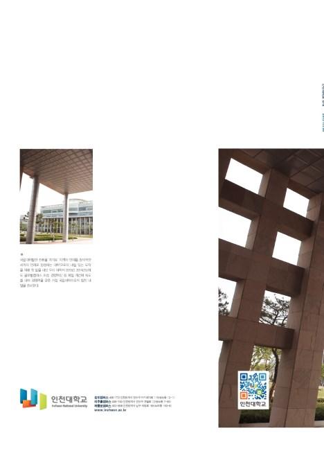 인천대소식지 60호