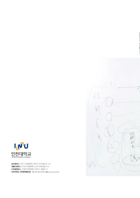 인천대 소식지 70호