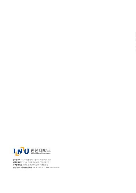 인천대 소식지 73호